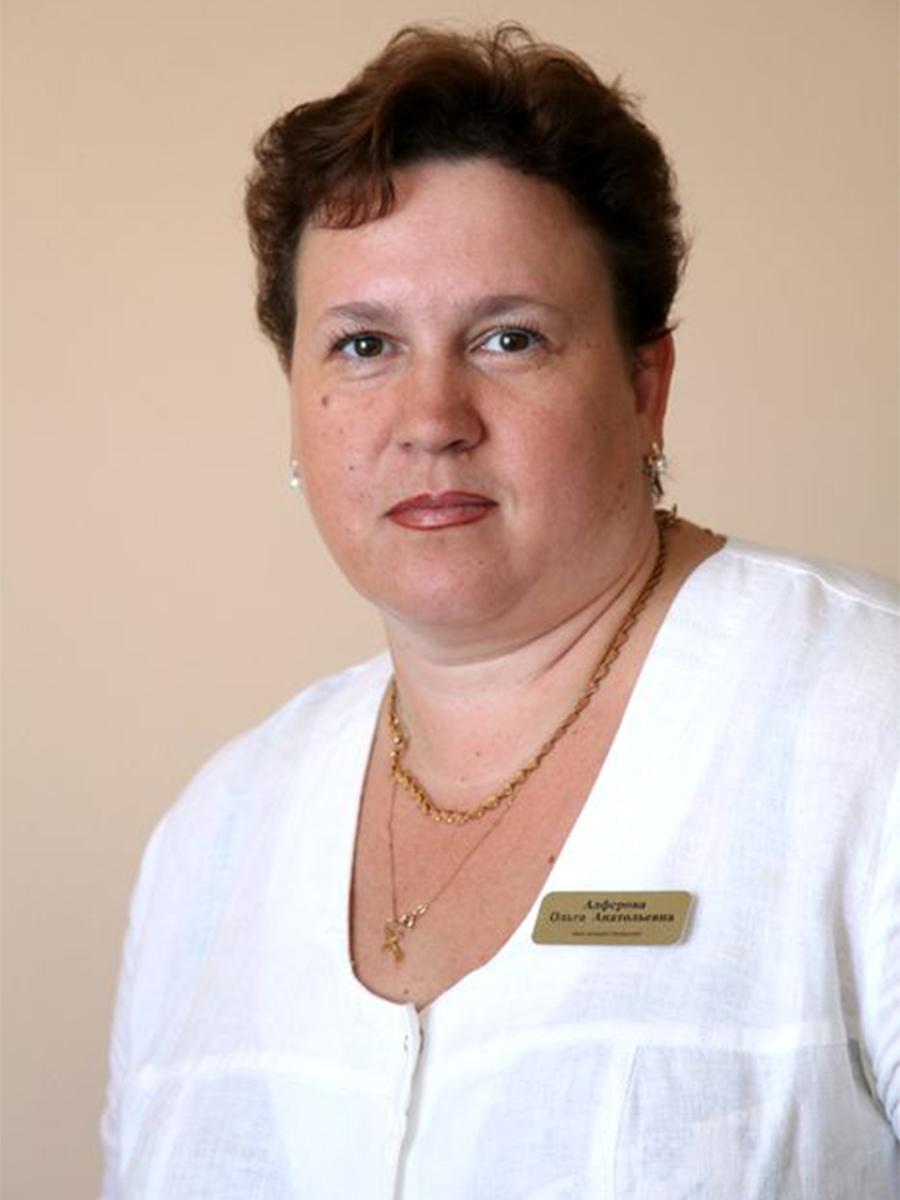 Алферова Ольга Анатольевна