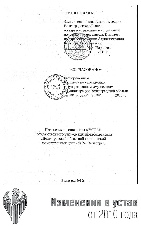 Изменения в устав от 2010 года