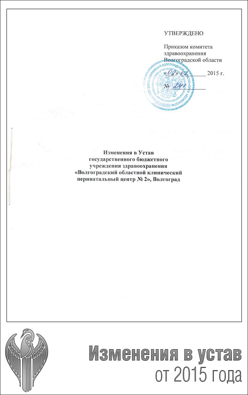 Изменения в устав от 2015 года