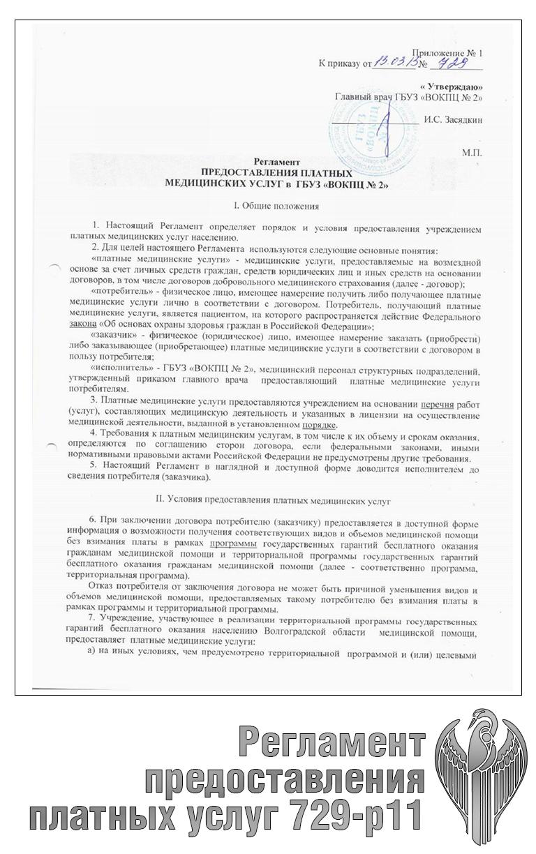 Регламент предоставления платных услуг 729-p11