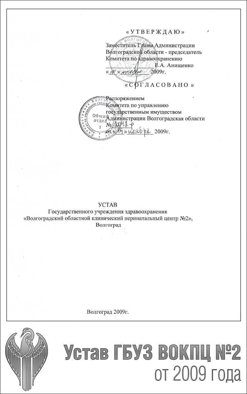 Устав ГБУЗ ВОКПЦ №2 от 2009 года