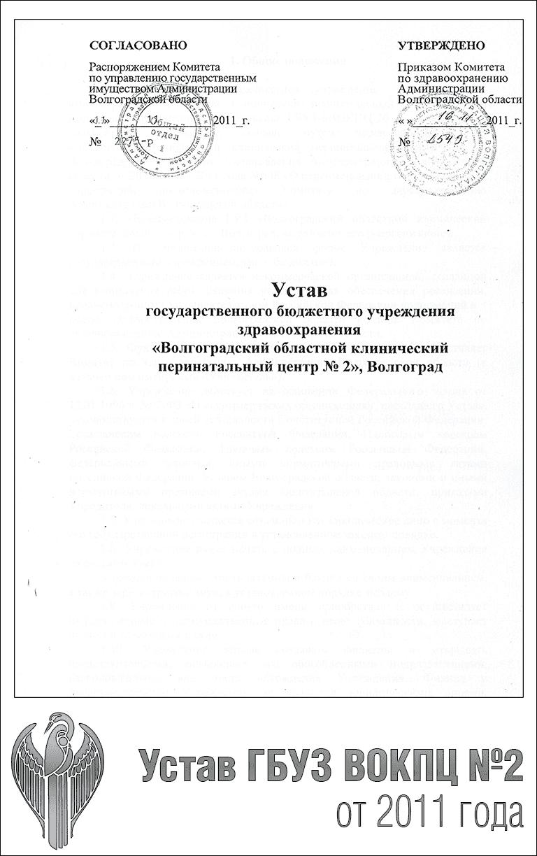 Устав ГБУЗ ВОКПЦ №2 от 2011 года