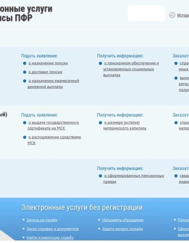 Elektronnye-servisy-PFR
