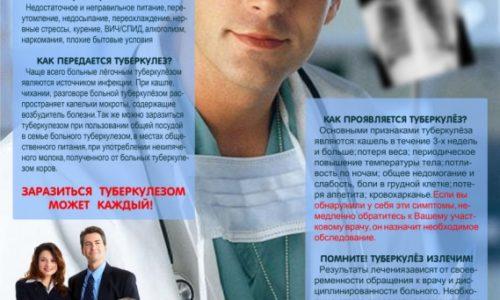 plakat_zaschiti_sebya_ot_tuberkuljoza