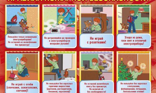 Правила-пожарной-безопасности-1-1