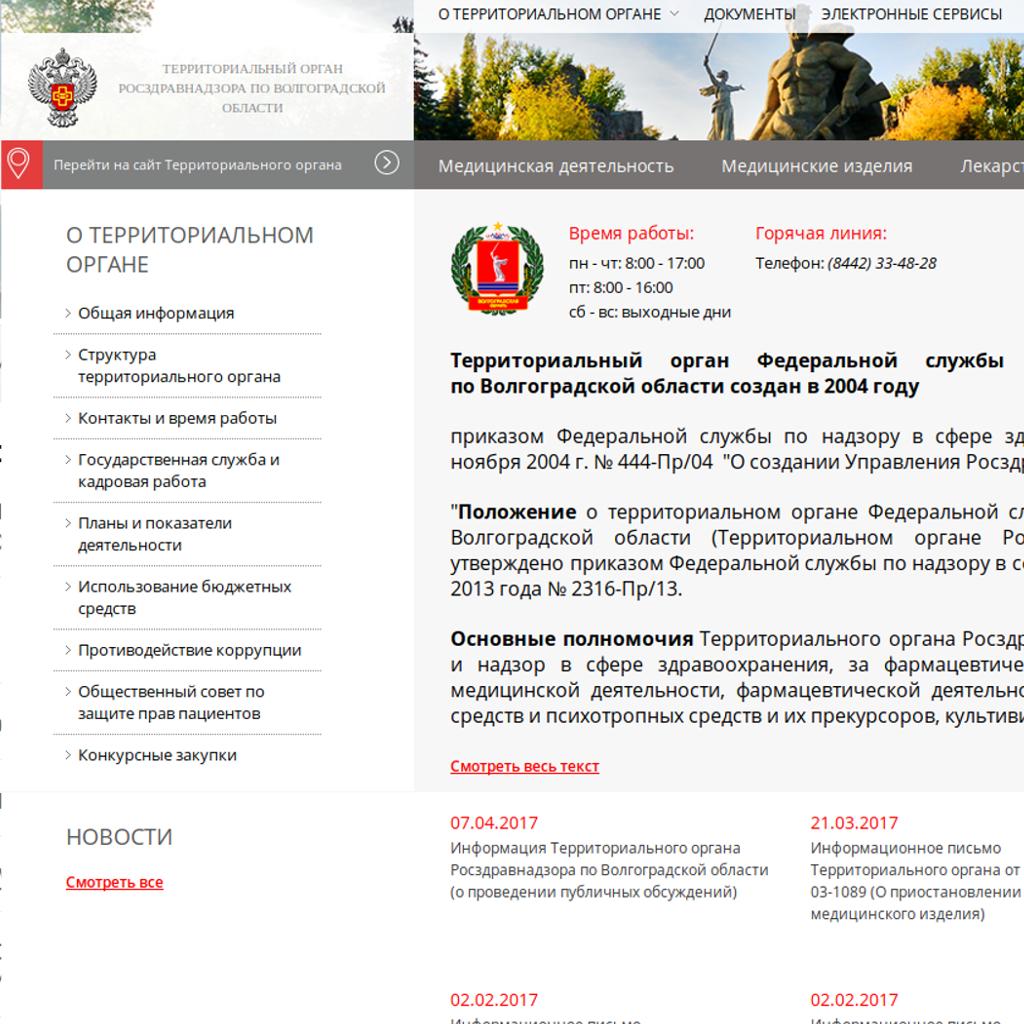 Территориальный орган Росздравнадзора по Волгоградской области