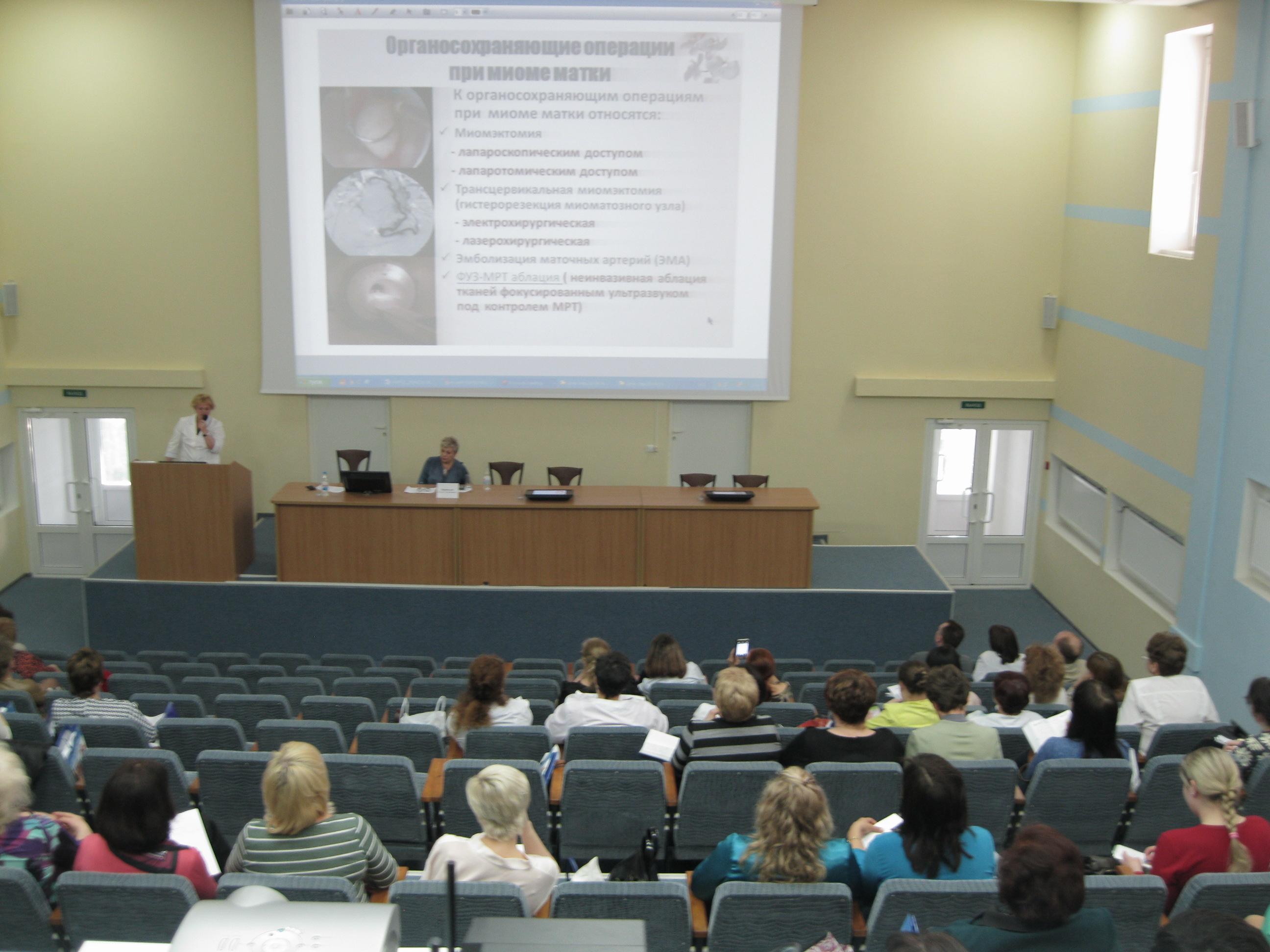 """Конференция """"Актуальные вопросы акушерства и гинекологии"""""""