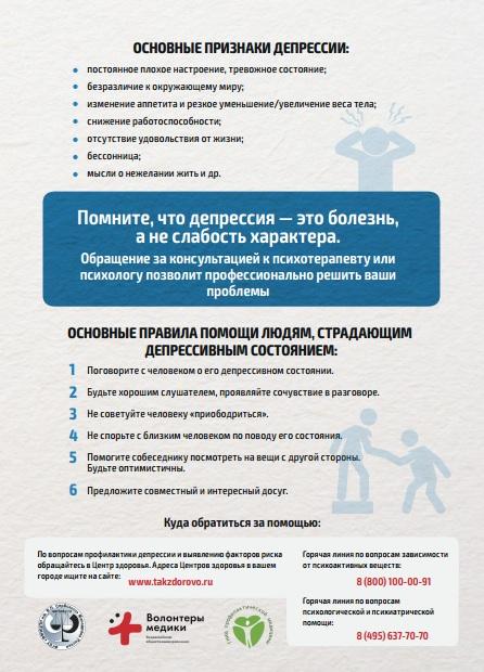 Плакат-А5-двухсторонний-Депрессия.1jpg