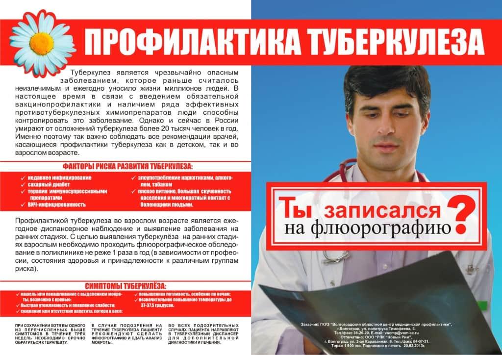 Плакат-Профилактика-туберкулеза2-1024x724
