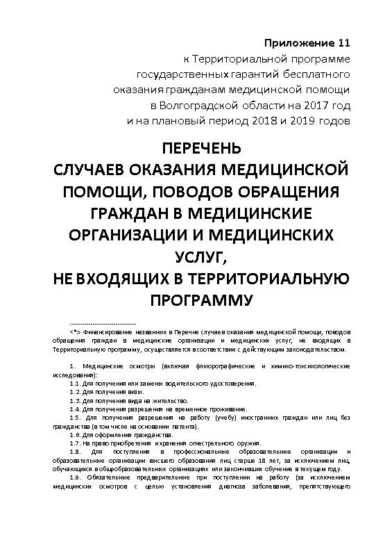 (Приложение 11) Перечень случаев оказания мед помощи не входящие в тер программу