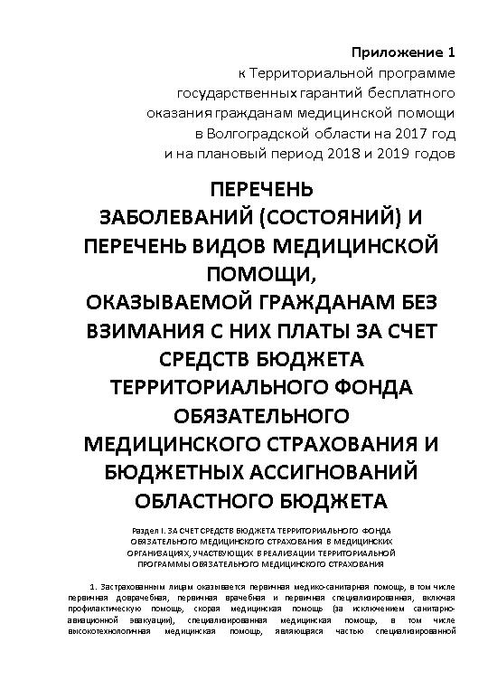 (Приложение 1) П Е Р Е Ч Е Н Ь заболеваний (состояний) и перечень видов медицинской помощи