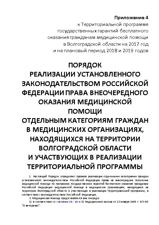 (Приложение 4) П О Р Я Д О К оказания помощи отдельным категориям граждан