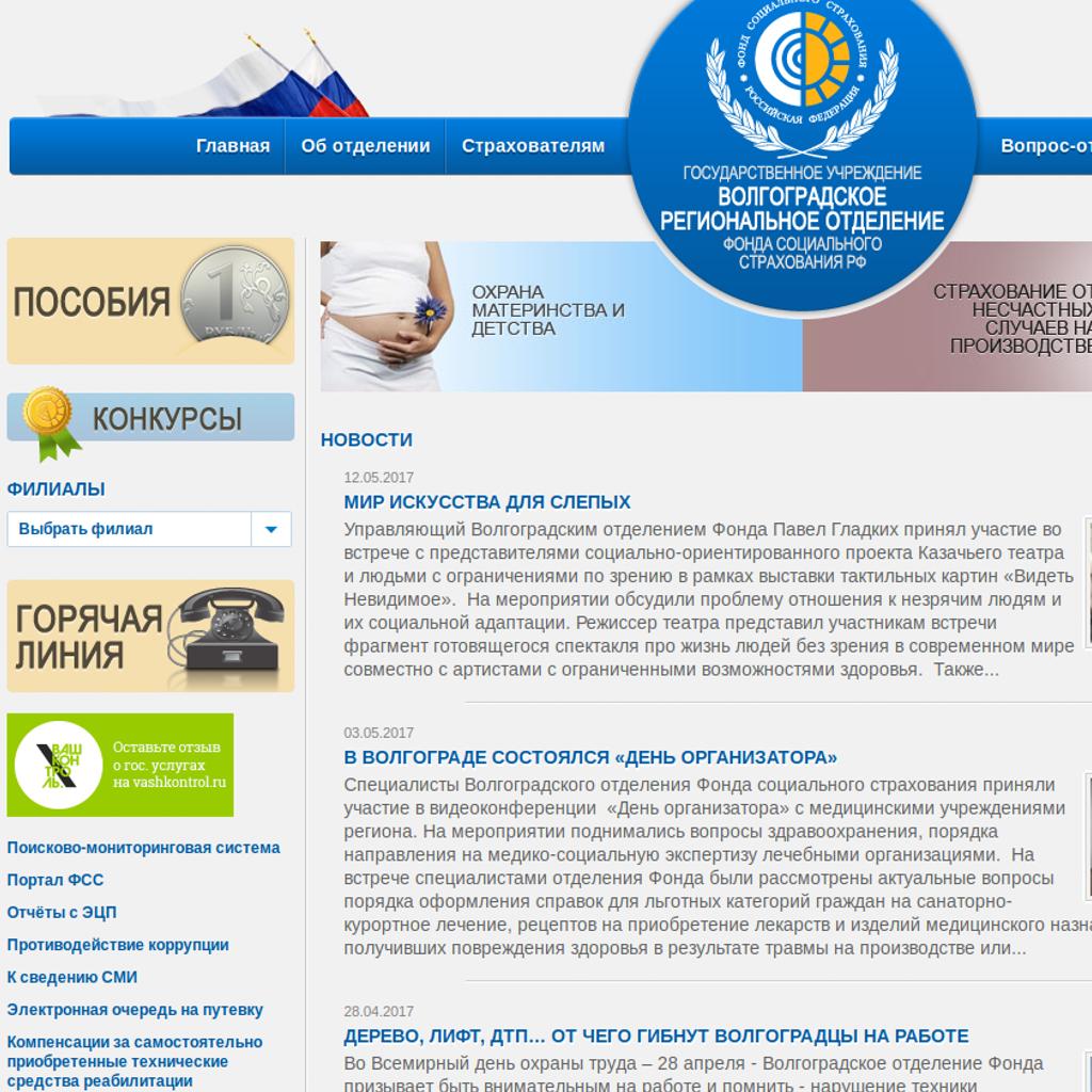 ГУ — Волгоградское региональное отделение Фонда социального страхования Российской Федерации