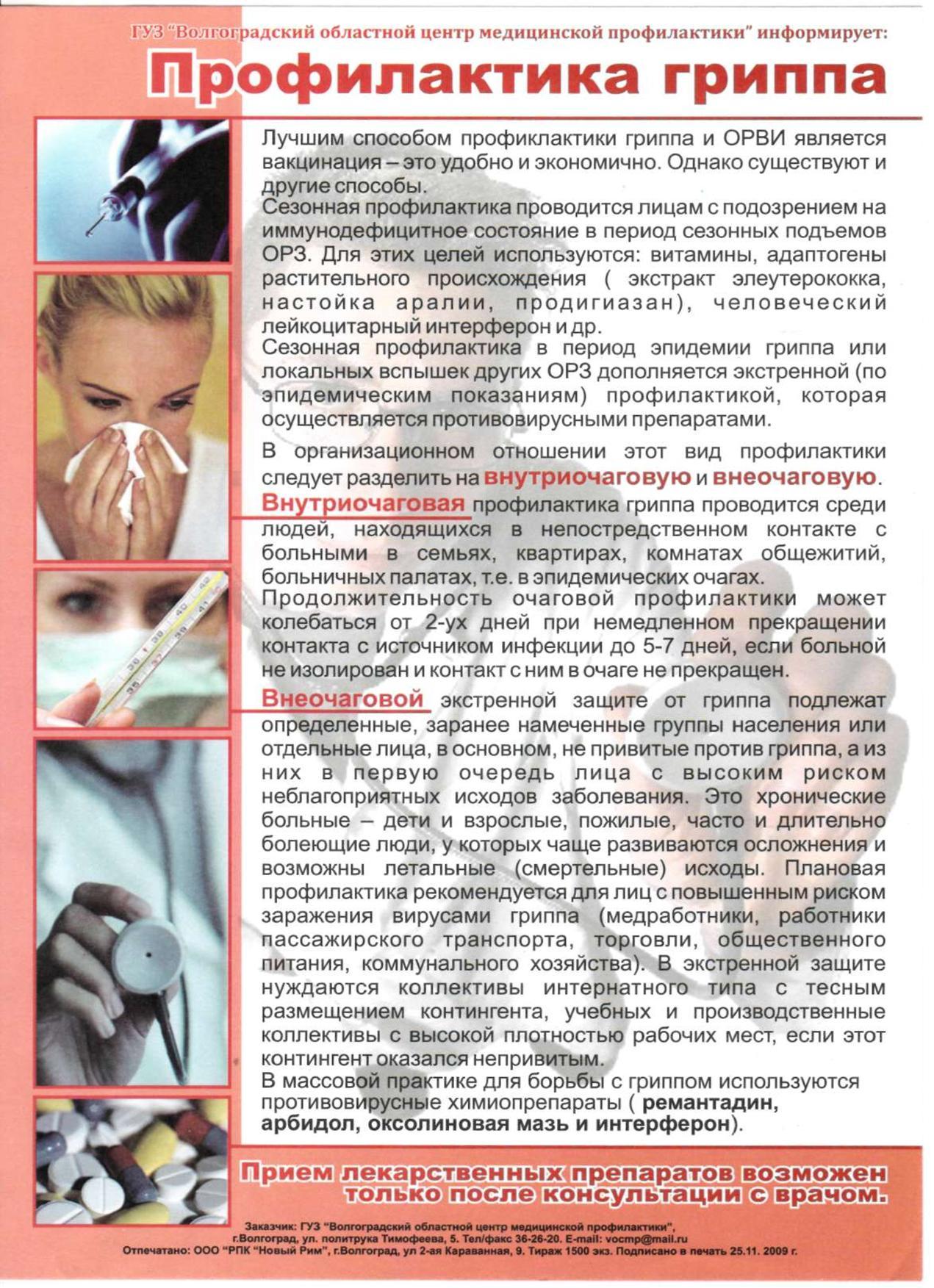gripp-profilaktika