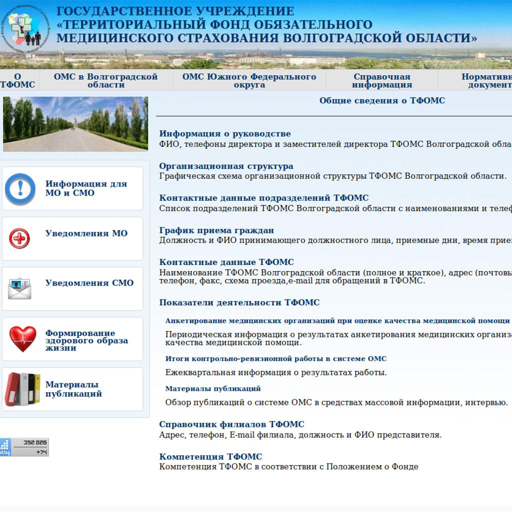 ГУ «Территориальный фонд обязательного медицинского страхования Волгоградской области»